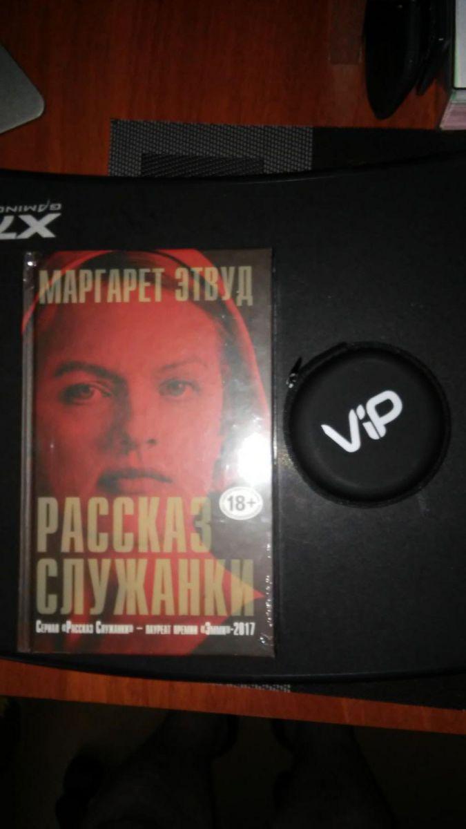 Книга и уши от VIP viasat.