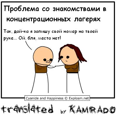 Прикрепленное изображение: comicconcentrationyp2.png