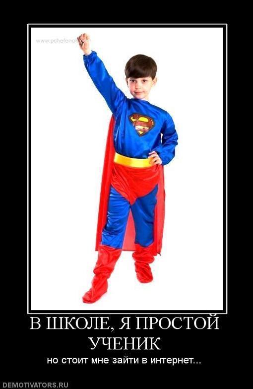 Прикрепленное изображение: Schoolboy_Demotivator.jpg