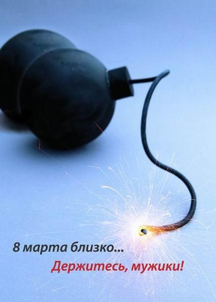 Прикрепленное изображение: resize_of_bomb.jpg