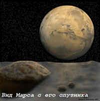 Прикрепленное изображение: deimos2.jpg