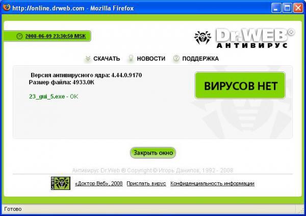 Прикрепленное изображение: virus1.jpg