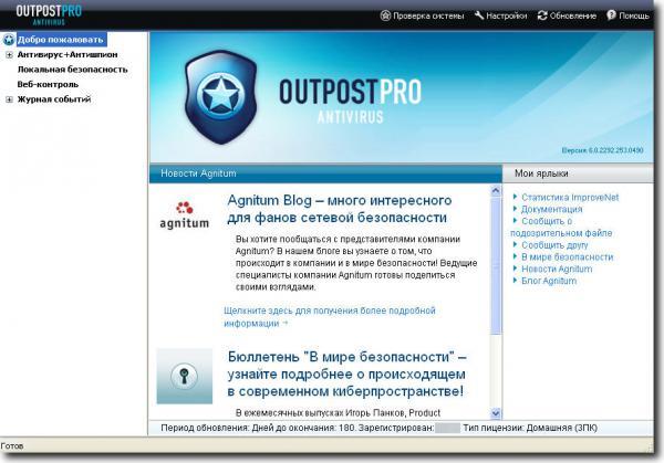 outpost antivirus pro
