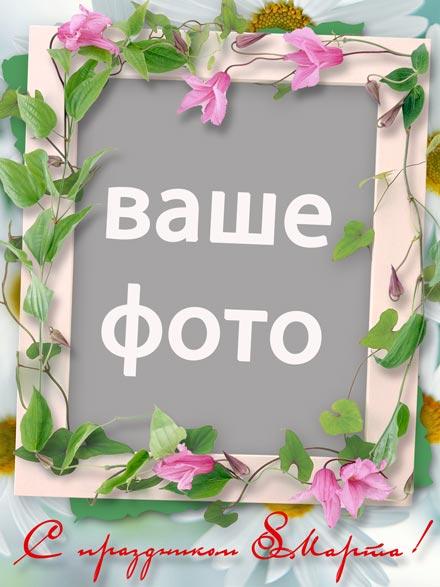 Прикрепленное изображение: 8martasrozovymicv440_.jpg