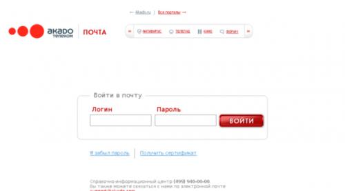 Прикрепленное изображение: mail.akado.ru.png