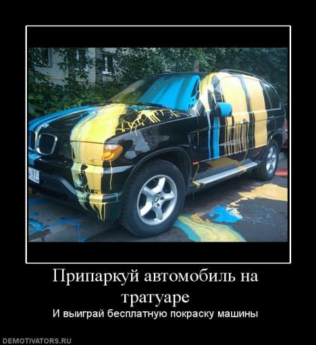 Прикрепленное изображение: Паркова на тротуаре.jpg