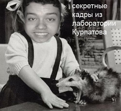 Прикрепленное изображение: kurpatof_lab.jpg