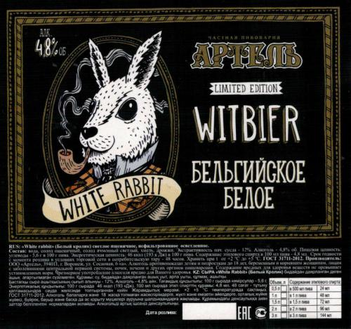 Прикрепленное изображение: белый-кролик.jpg