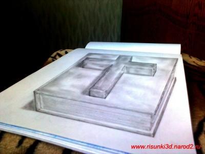 Прикрепленное изображение: bibliya.jpg