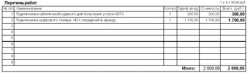 Прикрепленное изображение: Счет-заявка аренда.jpg
